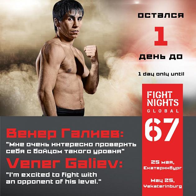 Бразильский боец нокаутировал Венера Галиева впервую минуту боя